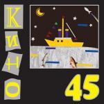 Виниловая пластинка КИНО-45 (180 GR)