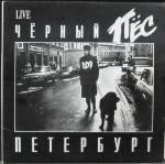 Виниловая пластинка ДДТ - ЧЕРНЫЙ ПЕС ПЕТЕРБУРГ (2 LP)