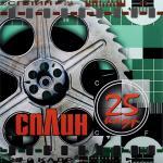 Виниловая пластинка СПЛИН - 25-Й КАДР