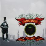 Беспечный русский бродяга Виниловая пластинка Аквариум